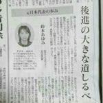 私見創見「元日本代表の歩み」【デーリー東北2018年3月15日掲載】