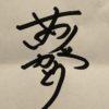 文字職人・杉浦誠司さんの 「夢・ありがとう」 アファメーション体験会を受けてみた<心を込めて、ありがとう>