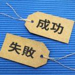 挑戦することが成功すること〜「カズ語録」に人生を学ぶ〜