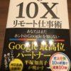 「主婦からGoogle最高位パートナーへ転向できた最新仕事術」読書会(Vol.08) 〜受講録その1〜